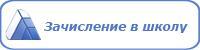 http://edessia-live.ucoz.ru/_tbkp/zachis_v_sh.jpg